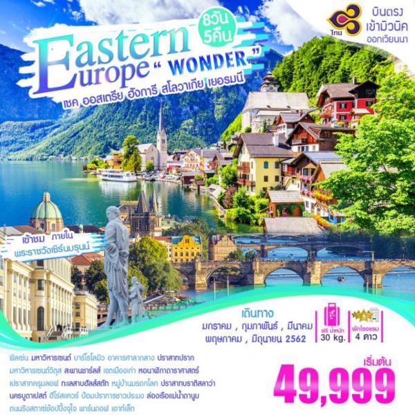 ทัวร์ยุโรปตะวันออก 5 ประเทศ ออสเตรีย-ฮังการี-สโลวัค-เชค-เยอรมนี 8 วัน 5 คืน โดยสายการบิน Thai Airways (TG)