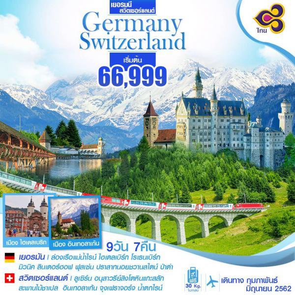 ทัวร์ยุโรป 2 ประเทศ เยอรมนี-สวิตเซอร์แลนด์ ล่องเรือแม่น้ำไรน์ ปราสาทนอยชวานสไตน์ ยอดเขาสูงจุงฟราว 9 วัน 7 คืน โดยสายการบิน Thai Airways (TG)