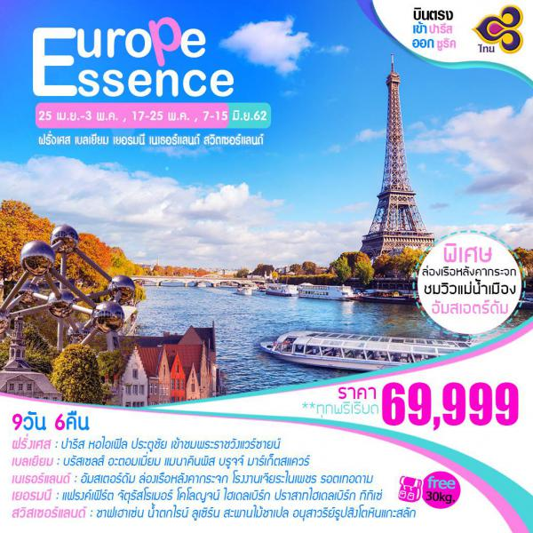 เที่ยวยุโรปสุดคุ้ม!! 5 ประเทศ ฝรั่งเศส-เบลเยียม-เนเธอร์แลนด์-เยอรมัน-สวิตเซอร์แลนด์ 9 วัน 6 คืน โดยสายการบิน Thai Airways (TG)