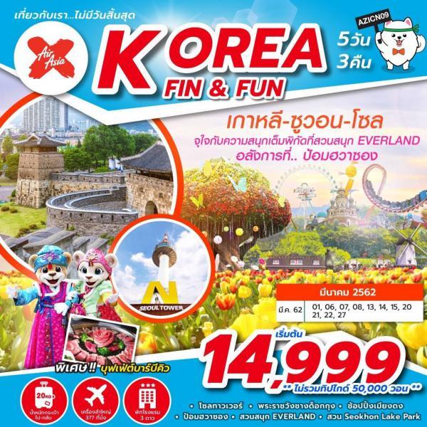 ทัวร์เกาหลี โซล ซูวอน สวนสนุก EVERLAND เต็มวัน ป้อมฮวาซอง ทะเลสาบซอกชน โซลทาวเวอร์ เมียงดง 5 วัน 3 วัน โดยสายการบิน AIR ASIA X