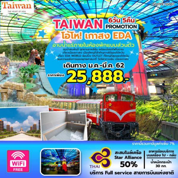 ทัวร์ไต้หวัน  เกาสง EDA WORLD  6 วัน 5 คืน โดยสายการบินไทย (TG)