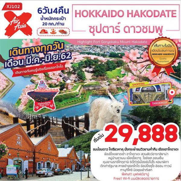 ทัวร์ฮอกไกโด ป้อมโกเรียวคาคุ ฮาโกดาเตะ สะพานแขวนฟุตะมิ คลองโอตารุ สระอะโออิเคะ สวนสัตว์อะซาฮิยาม่า 6 วัน 4 คืน โดยสายการบิน Air Asia X (XJ)