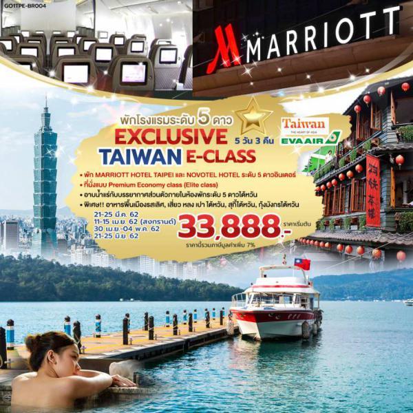ทัวร์ EXCLUSIVE TAIWAN E-CLASS 5 วัน 3 คืน สายการบินอีวีเอ Permium Economy Class (BR)