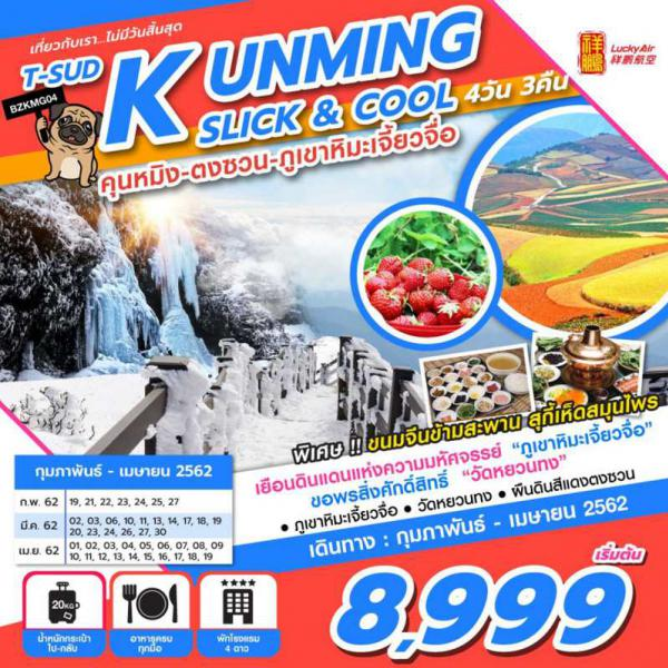 ทัวร์จีน คุนหมิง ตงชวน ภูเขาหิมะเจี้ยวจื่อ ผืนดินสีแดง ขอพรวัดหยวนทง ชมสวนน้ำตก ชิมสตรอว์เบอร์รี่ 4 วัน 3 คืน สายการบิน LUCKY AIR (8L)