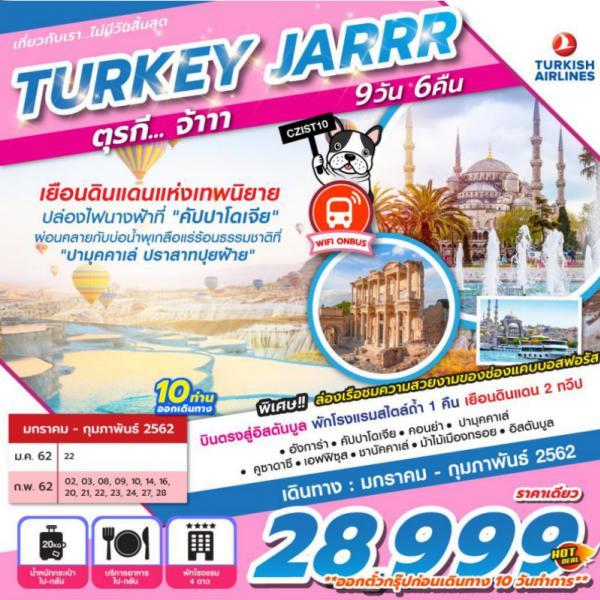ทัวร์ตุรกี คัปปาโดเจีย คอนย่า ปามุคคาเล่ คูซาดาซี เอฟฟิซุล อิสตันบลู 9 วัน 6 คืน โดยสายการบิน TURKISH AIRLINES  (TK)