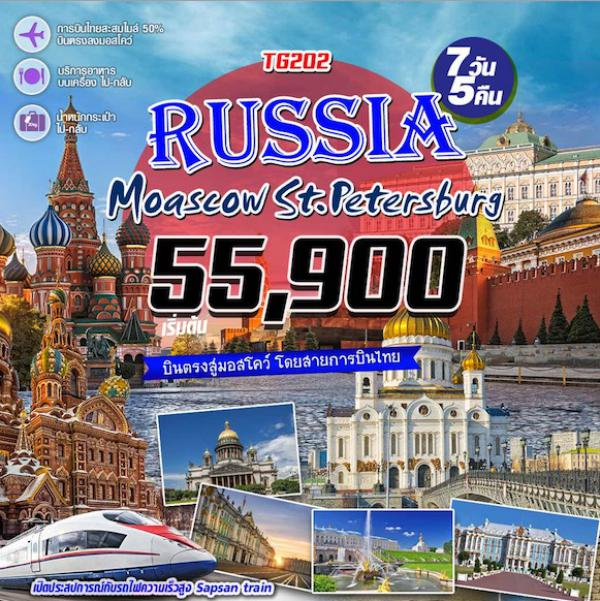 ทัวร์รัสเซีย  มอสโคว์ เซนต์ปีเตอร์เบิร์ก พระราชวังเครมลิน พระราชวังฤดูร้อนปีเตอร์ฮอฟ มหาวิหารเซนต์เดอะซาเวียร์ นั่งรถไฟ Sapsan 7 วัน 5 คืน โดยสายการบิน Thai (TG)