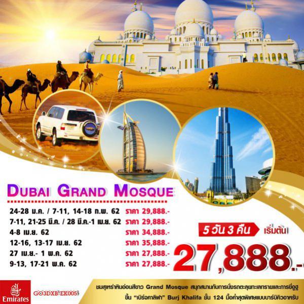 ทัวร์ดูไบ อาบูดาบี ดูไบเฟรม สุเหร่าจูไมร่า ทัวร์ทะเลทราย เบิร์จคาลิฟา 5 วัน 3 คืน โดยสายการบิน Emirate Airlines (EK)