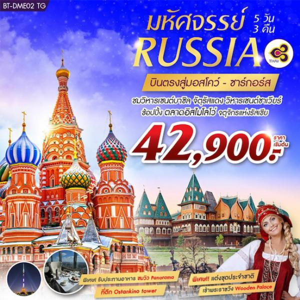 ทัวร์รัสเซีย มอสโคว์ ซาร์กอร์ส ตลาดอิสไมโลโว่  Ostankino Tower พระราชวังเครมลิน จัตุรัสแดง มหาวิหารเซนต์บาซิล 5 วัน 3 คืน โดยสายการบิน Thai Airways (TG)