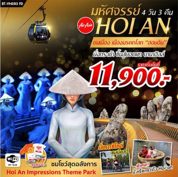 ทัวร์เวียดนามกลาง Hoi An Impressions Theme Park หมู่บ้านกั๊มทาน บานาฮิลล์ วัดลินห์อึ๋ง สะพานมังกร 4 วัน 3 คืน โดยสายการบิน Air Asia (FD)
