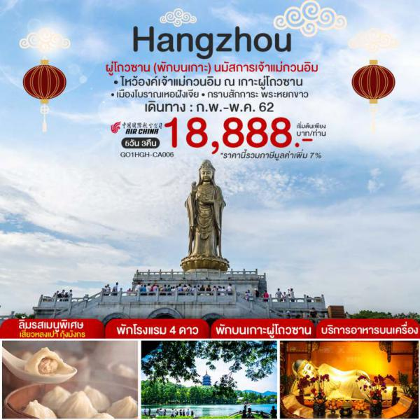 ทัวร์จีน หังโจว ผู่โถวซาน (พักบนเกาะ) นมัสการเจ้าแม่กวนอิม เยือนเมืองโบราณเหอฝังเจีย  5 วัน 3 คืน โดยสายการบิน แอร์ไชน่า (CA)