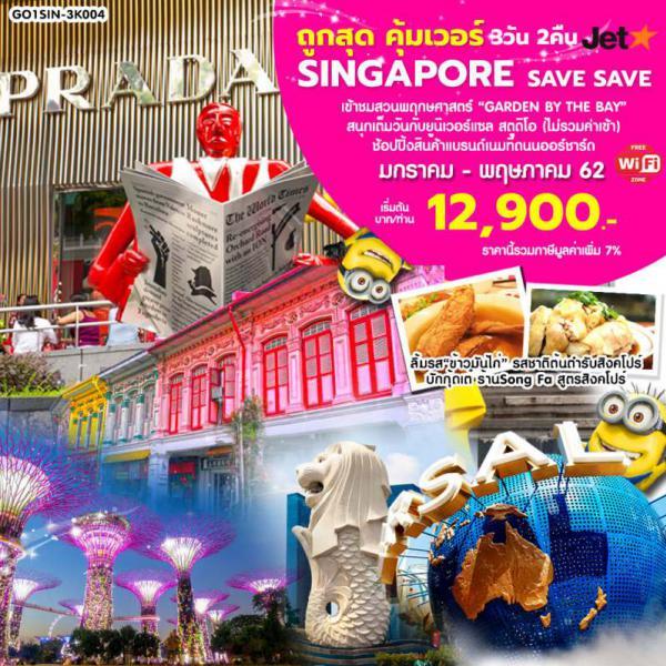 ทัวร์สิงคโปร์ น้ำพุแห่งความมั่งคั่ง ไชน่าทาวน์ ชมวัดพระเขี้ยวแก้วมารีน่าเบย์แซนส์ อิสระเต็มวัน หรือเลือกซื้อ Option เสริม Universal Studio of Singapore3 วัน 2 คืน โดยสายการบินเจคตาร์ แอร์เวย์ (3K)