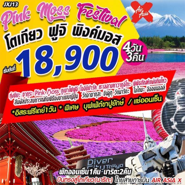 ทัวร์ญี่ปุ่น ฟรีเดย์ โตเกียว ภูเขาไฟฟูจิ ชมทุ่งพิงค์มอส ชินจูกุ โตเกียวสกายทรี วัดอาซากุสะ 4 วัน 3 คืน โดยสายการบิน Air Asia X (XJ)