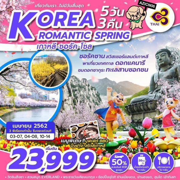 ทัวร์เกาหลี โซล เทศกาลดอกแคนารี ดอกซากุระ ณ ทะเลสาบซอกซน ซอรัคซาน เมียงดง ฮงแด 5 วัน 3 คืน โดยสายการบิน THAI AIRWAYS (TG)