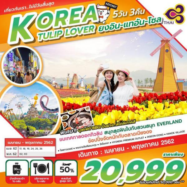 ทัวร์เกาหลี เทศกาลดอกทิวลิป เอเวอร์แลนด์ วัดโชเกซา หมู่บ้านโบราณอิกซอนดง โซลทาวเวอร์ เมียงดง 5 วัน 3 คืน โดยสายการบิน  THAI AIRWAYS (TG)