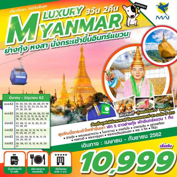 ทัวร์พม่า ย่างกุ้ง หงสาวดี สุดพิเศษนั่งกระเช้าขึ้นพระธาตุอินทร์แขวน เทพทันใจ เจดีย์ชเวดากอง ตลาดสก็อต 3 วัน 2 คืน โดยสายการบิน MYANMAR AIRWAY  (8M)