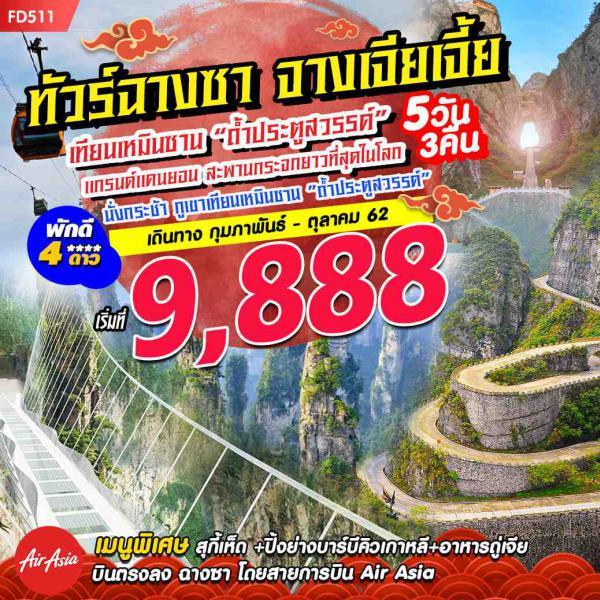ทัวร์จีน ฉางซา จางเจียเจี้ย นั่งกระเช้าถ้ำประตูสวรรค์  5 วัน 3 คืนโดยสายการบิน Air Asia(FD)