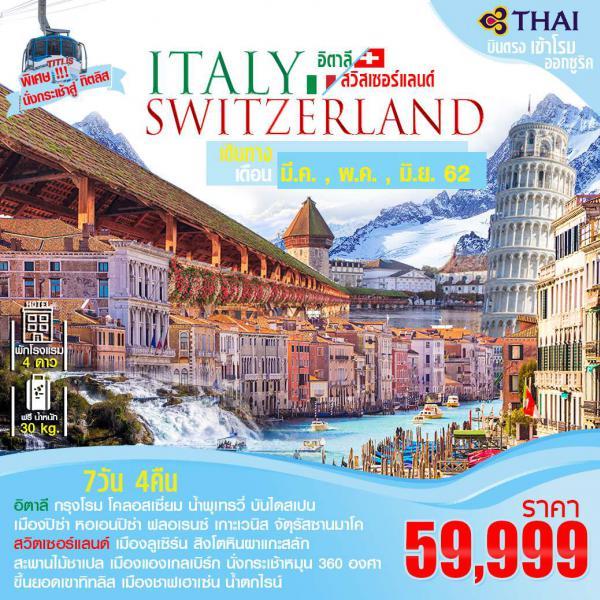 ทัวร์ยุโรป 2 ประเทศ อิตาลี-สวิสเซอร์แลนด์ กรุงโรมต้นกำเนิดอารยธรรมโรมัน สัมผัสมนต์เสน่ห์แห่งนครเวนิส ลูเซิร์นอดีตหัวเมืองโบราณ นั่งกระเช้าสู่ยอดเขาทิตลิส  7 วัน 4 คืน โดยสายการบิน Thai Airways (TG)