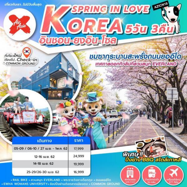 ทัวร์เกาหลี อินชอน ยงอิน โซล ชมซากุระบานถนนยออีโด เทศกาลดอกทิวลิปที่สวนสนุกเอเวอร์แลนด์ สนุกบนรางรถไฟ RAIL BIKE 5 วัน 3 คืน โดยสายการลิน AIR ASIA X