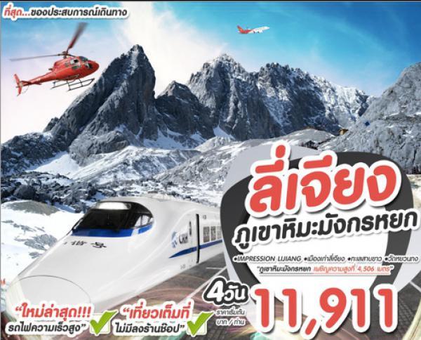 ทัวร์จีน คุนหมิง ลี่เจียง ภูเขาหิมะมังกรหยก 4 วัน 3 คืน โดยสายการบินคุณหมิงแอร์ไลน์ (KY)