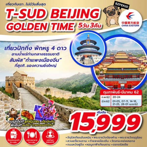 ทัวร์จีน ปักกิ่ง  กำแพงเมืองจีน จัตุรัสเทียนอันเหมิน พระราชวังฤดูร้อน  สวนยวี่ยวนถาน หอบูชาฟ้าเทียนถาน ถนนหวังฝูจิ่ง 5 วัน 3 คืน โดยสายการบิน  CHINA EASTERN AIRLINES (MU)