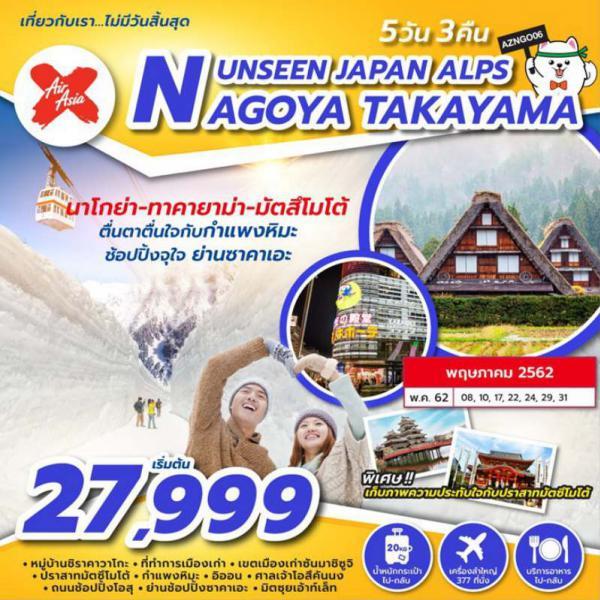 ทัวร์ญี่ปุ่น นาโกย่า ทาคายาม่า มัตสึโมโต้ ตื่นตาตื่นใจกับกำแพงหิมะ ช้อปปิ้งจุใจ ย่านซาคาเอะ 5 วัน 3 คืนโดยสายการบิน AIR ASIA
