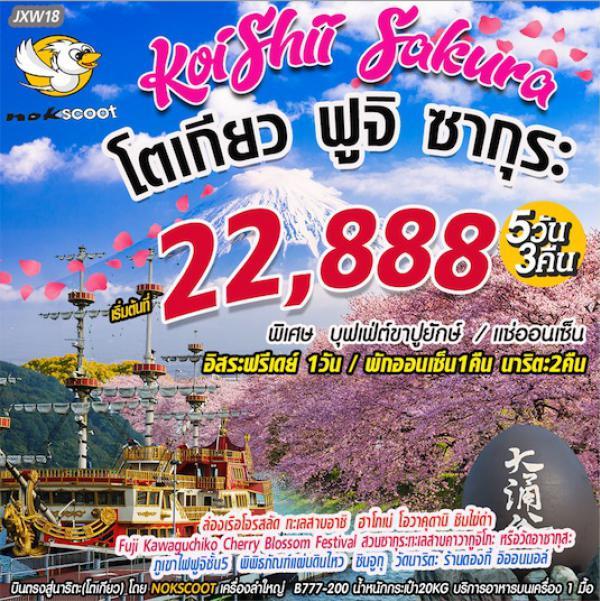 ทัวร์ญี่ปุ่น ฟรีเดย์ โตเกียว ฮาโกเน่ ล่องเรือโจรสลัดทะเลสาบอาชิ หุบเขาโอวาคุดานิ ภูเขาไฟฟูจิ ชมสวนซากูระริมทะเลสาบคาวากูจิโกะ 5 วัน 3 คืน โดยสายการบิน Nok Scoot (XW)