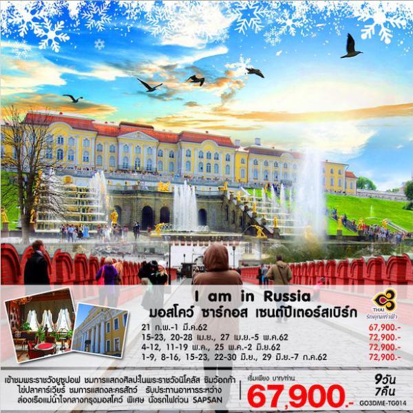 ทัวร์รัสเซีย มอสโคว์ ซาร์กอร์ส เซนต์ปีเตอร์สเบิร์ก พระราชวังเครมลิน วิหารเซนต์บาซิล พระราชวังฤดูหนาว 9 วัน 7 คืน โดยสายการบิน Thai Airways (TG)