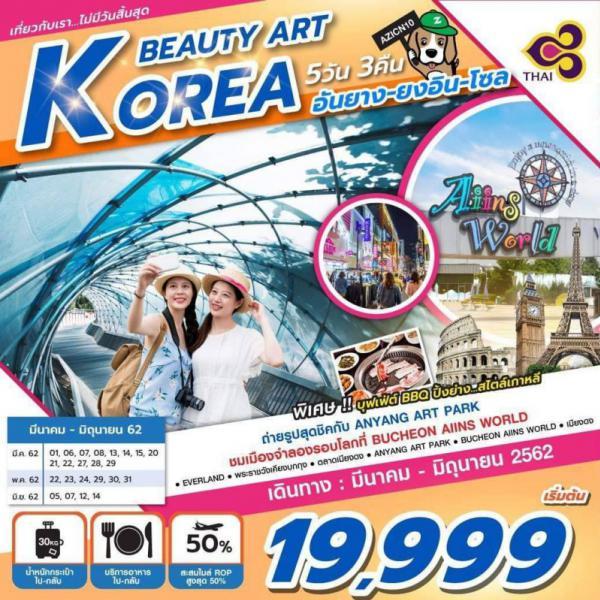 ทัวร์เกาหลีใต้ อันยาง ยงอิน โซล ชมเมืองจำลองรอบโลกที่ BUCHEON AIINS WORLD 5 วัน 3 คืนโดยสายการบิน THAI AIRWAYS (TG)