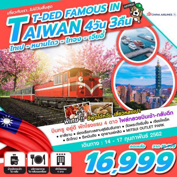 ทัวร์ไต้หวัน ไทเป หนานโถว ไทจง เจียอี้ บินหรู อยู่ดี 4 วัน 3 คืนโดยสายการบิน CHINA AIRLINES (CI)