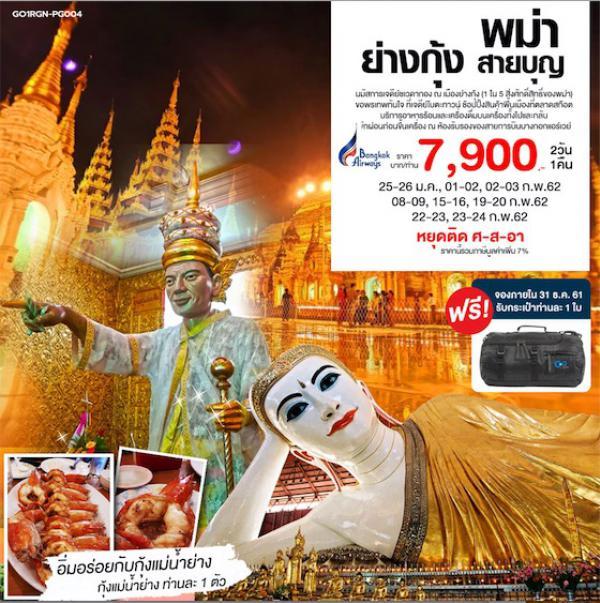 ทัวร์พม่า ย่างกุ้ง นมัสการเจดีย์ชเวดากอง ขอพรเทพทันใจ สก๊อตมาร์เก็ต 2 วัน 1 คืน โดยสายการบิน Bangkok Airways (PG)