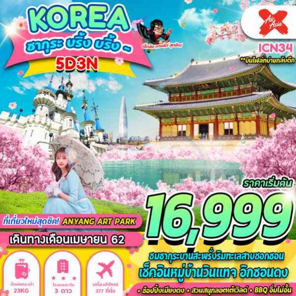 ทัวร์เกาหลี โซล สวนศิลปะอันยาง สวนสนุกล๊อตเต้เวิลด์ ซากุระทะเลสาบซอกซอน พระราชวังชางด็อกกุง เมียงดง ฮงแด 5 วัน 3 คืน โดยสายการบิน Air Asia X (XJ)