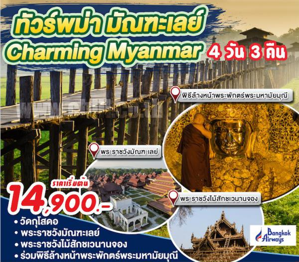ทัวร์พม่า พุกาม มัณฑะเลย์ พระตำหนักไม้สักชเวนานดอว์ สะพานไม้อูเบ็ง พระราชวังมัณฑะเลย์ เจดีย์ชเวสิกอง 4 วัน 3 คืน โดยสายการบิน Bangkok Airways (PG)