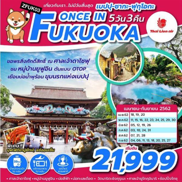 ทัวร์ญี่ปุ่น ฟุกุโอกะ ขอพรสิ่งศักดิ์สิทธิ์ศาลเจ้าดาไซฟุ ชมหมู่บ้านยูฟูอิน บ่อน้ำพุร้อนขุมนรกเบปปุ อิสระฟรีเดย์ 5 วัน 3 คืนโดยสายการบิน THAI LION AIR (SL)