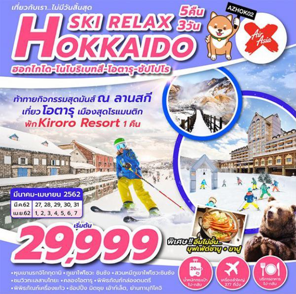 ทัวร์ญี่ปุ่น ฮอกไกโด โนโบริเบทสึ โอตารุ ซัปโปโร สุดมันส์ลานสกี ชมสวนหมีภูเขาไฟโซวะชินซัง จัดเต็มพัก Kiroro Resort 5 วัน 3 คืนโดยสายการบิน AIR ASIA X (XJ)