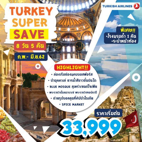 ทัวร์ตุรกี Super Save!! อิสตันบูล ล่องเรือช่องแคบบอสฟอรัส กรุงทรอย ปามุคคาเล่ ปราสาทปุยฝ้าย สุดพิเศษ!! โชว์ระบำหน้าท้องจากสาวน้อยชาวตุรกี 8 วัน 5 คืน โดยสายการบิน Turkish Airlines (TK)