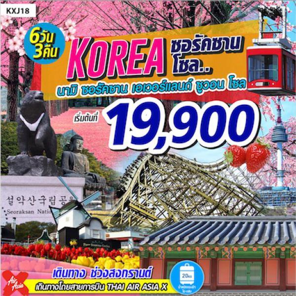 ทัวร์เกาหลี เกาะนามิ ซอรัคซาน วัดชินฮึงซา สวนสนุกเอเวอร์แลนด์ พระราชวังถ็อกซูกุง โซลเทาวน์เวอร์  ICE MUSEUM 6 วัน 3 คืน โดยสายการบิน Thai Air Asia X (XJ)