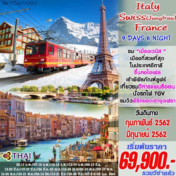 ทัวร์ยุโรป 3 ประเทศ อิตาลี - สวิสเซอร์แลนด์ (ทิตลิส) - ฝรั่งเศส เที่ยวเวนิสเมืองแห่งสายน้ำ นั่งรถไฟชมวิวพิชิตยอดเขาจุงเฟรา ขึ้นหอไอเฟลชมวิวรอบเมือง 9 วัน 6 คืน โดยสายการบิน Thai Airways