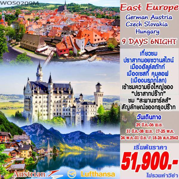 ทัวร์ยุโรปตะวันออก 5 ประเทศ เยอรมนี-ออสเตรีย-เชค-สโลวาเกีย-ฮังการี ชมปราสาทเทพนิยาย เยือนหมู่บ้านมรดกโลกแสนสวย ตามรอยคีตกวีชื่อก้องโลก 9 วัน 6 คืน โดยสายการบิน Lufthansa Airline และ Austrian Airlines