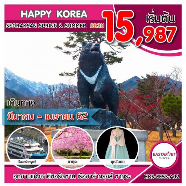 ทัวร์เกาหลีใต้ กรุงโซล ซอรัคซาน สวนสนุกเอเวอร์แลนด์ พระราชวังเคียงป๊อค ล่องเรือสำราญอาร่า ฮงแด 5 วัน 3 คืนโดยสายการบิน EASTER JET (ZE)
