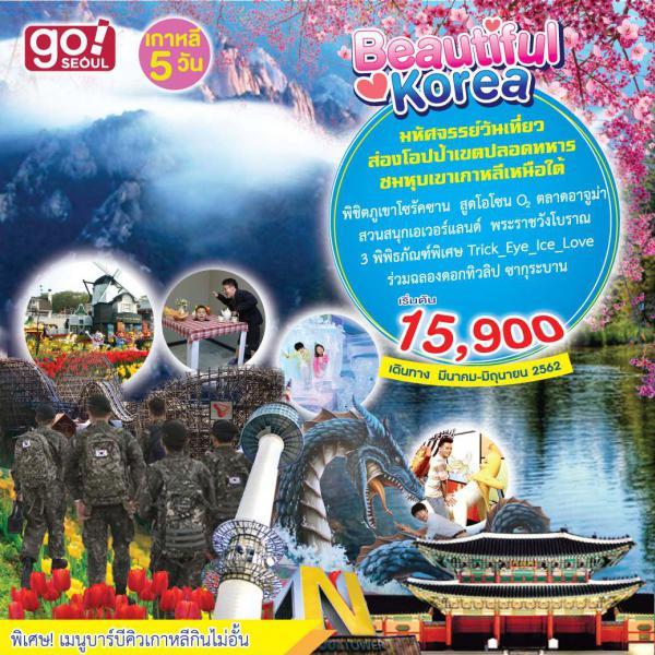 ทัวร์เกาหลีฤดูใบไม้ผลิ เที่ยวเมืองฮวาซอนเที่ยว ชมซากุระ ณ อุทยานแห่งชาติซอรัคซาน เยือนกรุงโซล เพลิดเพลินสวนสนุกเอเวอร์แลนด์ ช้อปปิ้งย่านดังเมียงดง 5 วัน 3 คืน โดยสายการบิน TW, LJ, 7C