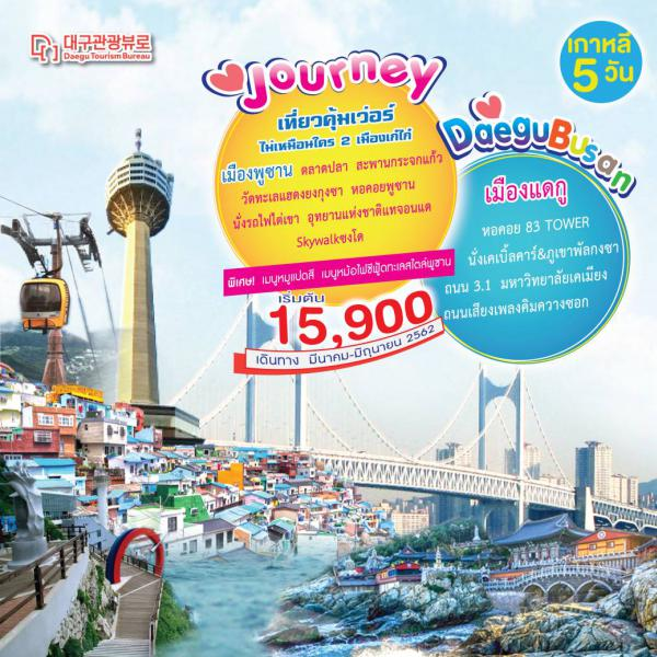 ทัวร์เกาหลี สัมผัสประสบการณ์เก๋ไก๋ เที่ยวปูซาน ล่องใต้ไปเมืองท่า ชายหาดดังทะเลสวย แดกูเมืองทันสมัยแฟชั่นดัง 5 วัน 3 คืน โดยสายการบิน TW, 7C