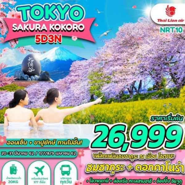 ทัวร์ญี่ปุ่น โตเกียว เมืองฮาโกเน่ ล่องเรือทะเลสาบอาชิ โอวาคุนิ ภูเขาไฟฟูจิ วัดอาซากุสะ  ชินจูกุ คาวาโกเอะ สวนกอนเก็นโด 5 วัน 3 คืน โดยสายการบิน Lion Air (SL)