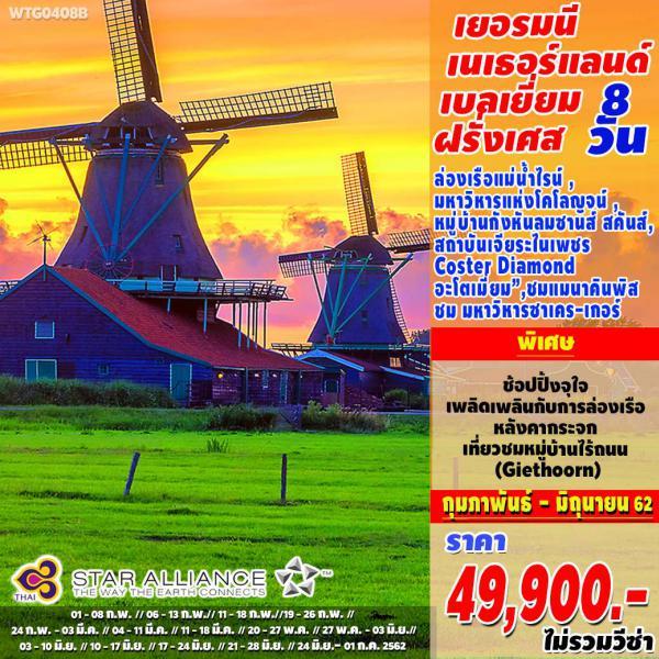ทัวร์ยุโรป 4 ประเทศ เยอรมนี-เนเธอร์แลนด์-เบลเยี่ยม-ฝรั่งเศส ชมหมู่บ้านกังหันลม ล่องแม่น้ำอัมสเทล เที่ยวจัตุรัสกรองด์ปลาซ ถ่ายรูปคู่หอไอเฟล 8 วัน 5 คืน โดยสายการบิน Thai Airways (TG)