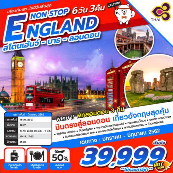 ทัวร์อังกฤษ ลอนดอน  จัตุรัสทราฟัลก้าร์ จัตุรัสรัฐสภา หอนาฬิกาบิกเบน มหาวิหารเซนต์ฟอล ลอนดอนอาย พระราชวังบัคกิ้งแฮม สะพานมิลเลนเนียม ห้างแฮร์รอดส์ 6 วัน 3 คืน โดยสายการบิน Thai Airways  (TG)
