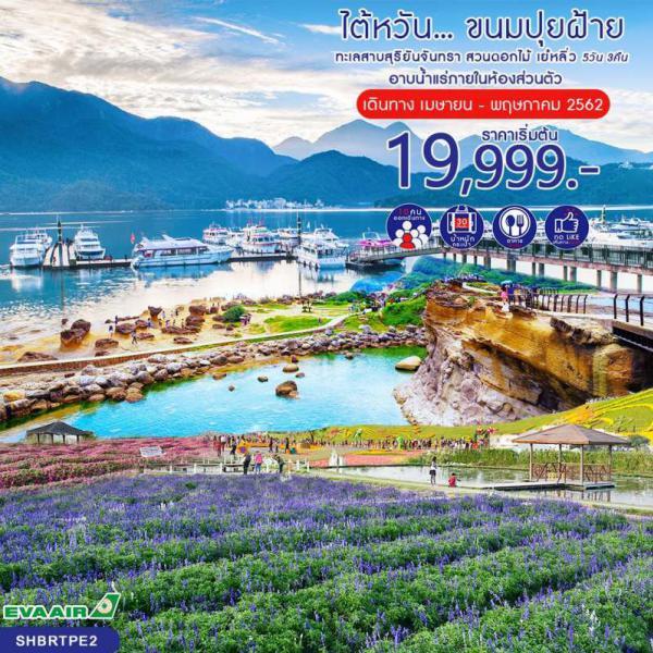 ทัวร์ไต้หวัน ผูหลี่ ไถจง อุทยานเย๋หลิ่ว ทะเลสาบสุริยันจันทรา สวนดอกไม้ 5 วัน 3 คืนโดยสายการบิน EVA AIR  (BR)