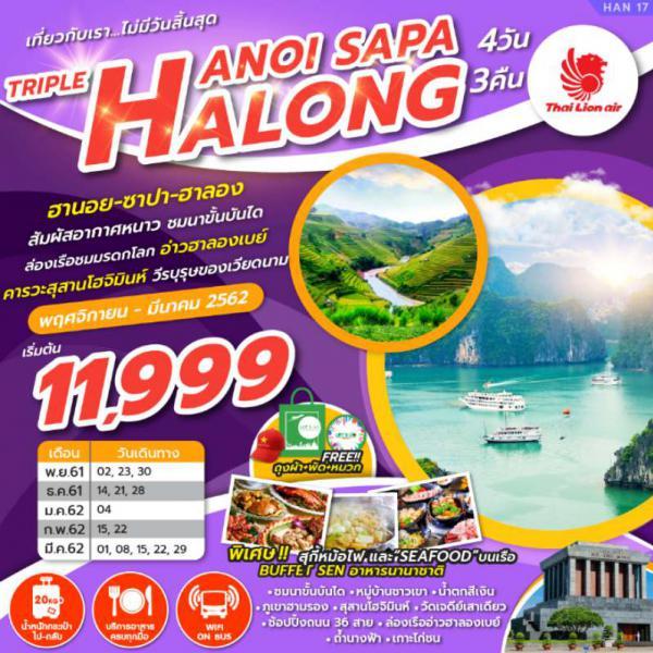 ทัวร์เวียดนามเหนือ ฮานอย ซาปา ฮาลอง ชมนาขั้นบันได ล่องเรือชมมรดกโลก อ่าวฮาลองเบย์ คารวะสุสานโฮจิมินต์ วีรบุรุษของเวียดนาม 4 วัน 3 คืนโดยสายการบิน THAI LION AIR (SL)