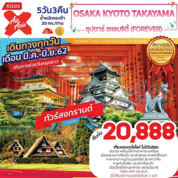 ทัวร์ญี่ปุ่น โอซาก้า ทาคายาม่า ชิราคาวาโกะ เกียวโต เทศกาลสงกรานต์ 5 วัน 3 คืน โดยสายการบิน Air Asia X