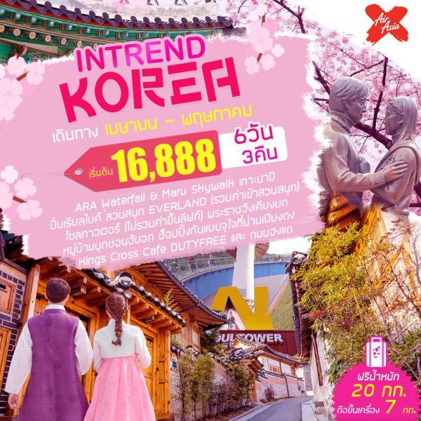 ทัวร์เกาหลี ชมซากุระบานสะพรั่ง ฉลองฤดูใบไม้ผลิ เที่ยวเกาะนามิ ปั่นเรียลไบค์ชื่นชมธรรมชาติ เยือนกรุงโซล ชมหมู่บ้านวัฒนธรรมบุกชอน ใหม่ล่าสุด!! King's Cross Platform9 ¾  เพลิดเพลินสวนสนุกเอเวอร์แลนด์ 6 วัน 3 คืน โดยสายการบิน AirAsia X (XJ)