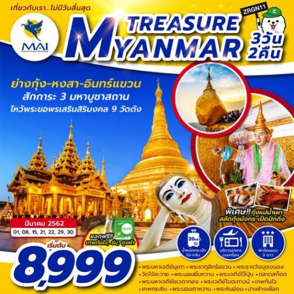 ทัวร์พม่า ย่างกุ้ง หงสา อินทร์แขวน เทพทันใจ สักการะ 3 มหาบูชาสถาน ไหว้พระขอพรเสริมสิริมงคล 9 วัดดัง 3 วัน 2 คืนโดยสายการบิน MYANMAR AIRWAY (8M)