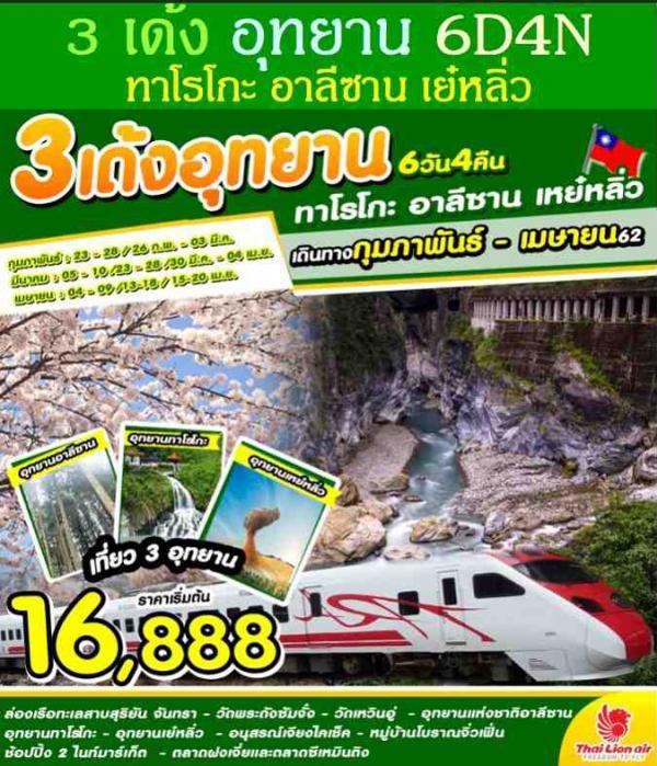 ทัวร์ไต้หวัน เที่ยวครบ 3 อุทยาน ทาโรโกะ อาลีซาน เย๋หลิ่ว  ล่องทะเลสาบสุริยันจันทรา วัดพระถังซัมจั๋ง หมู่บ้านโบราณจิ่วเฟิ่น อนุสรณ์เจียงไคเช็ค 6 วัน 4 คืน โดยสายการบิน Thai Lion Air (SL)